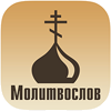 Orthodox Prayer mobile app