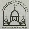 Missionary Department of the Moscow diocese