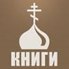 Orthodox library mobile app